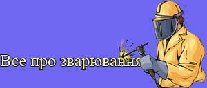 http://weldingsite.com.ua