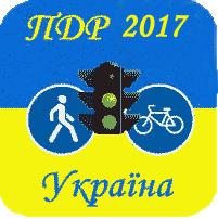 Екзамен з ПДР України 2017