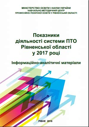 Інформаційно-аналітичний збірник-2017