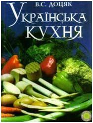 Доцяк В.С. Українська кухня