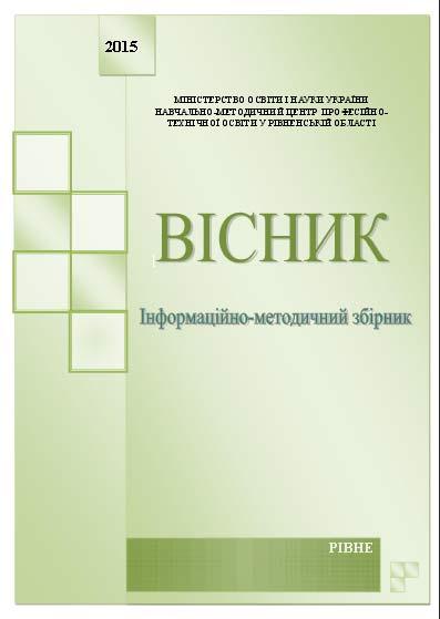 Вісник НМЦ ПТО І кв. 2015