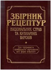 Збірник рецептур