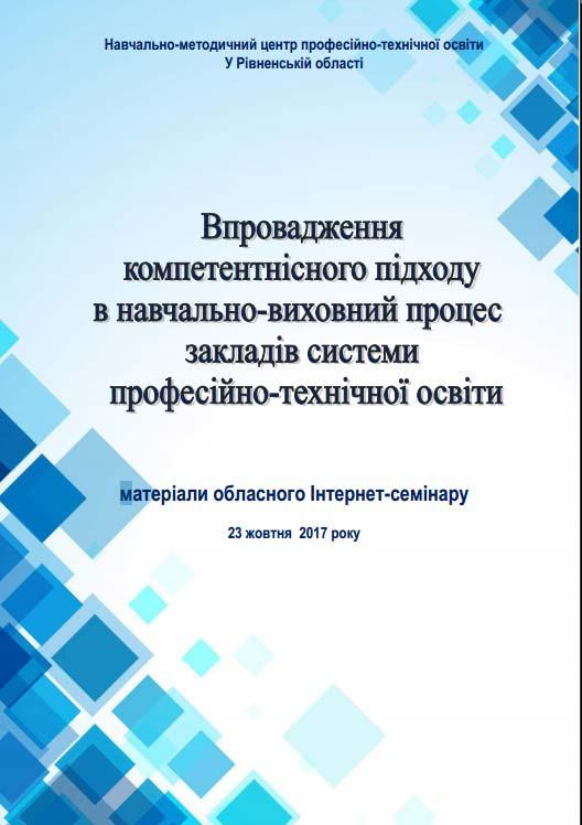 Збірник матеріалів Інтернет семінару (23.10.2017)