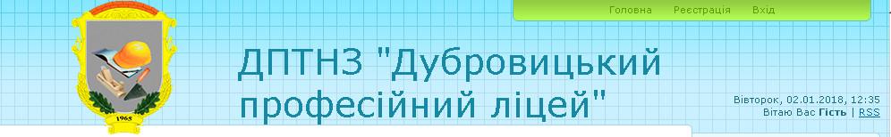 """ДПТНЗ """"Дубровицький професійний ліцей"""""""