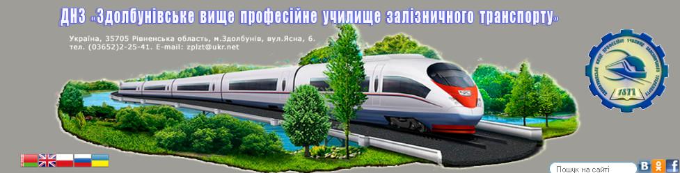 """ДНЗ """"Здолбунівське вище професійне училище залізничного транспорту"""""""