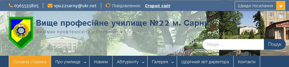 Вище професійне училище № 22 м. Сарни