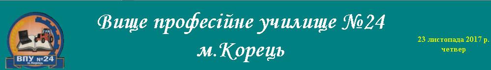 Вище професійне училище № 24 м. Корець