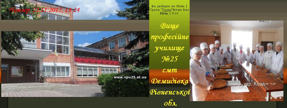 Вище професійне училище № 25 смт Демидівка