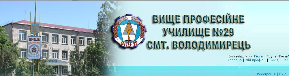Вище професійне училище № 29 смт Володимирець