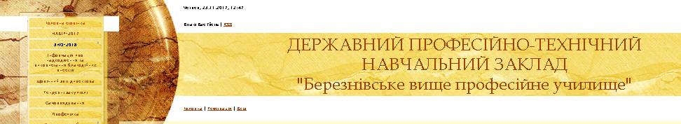 """ДПТНЗ """"Березнівське вище професійне училище"""""""