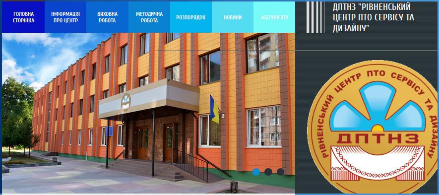 """ДПТНЗ """"Рівненський центр професійно-технічної освіти сервісу та дизайну"""""""
